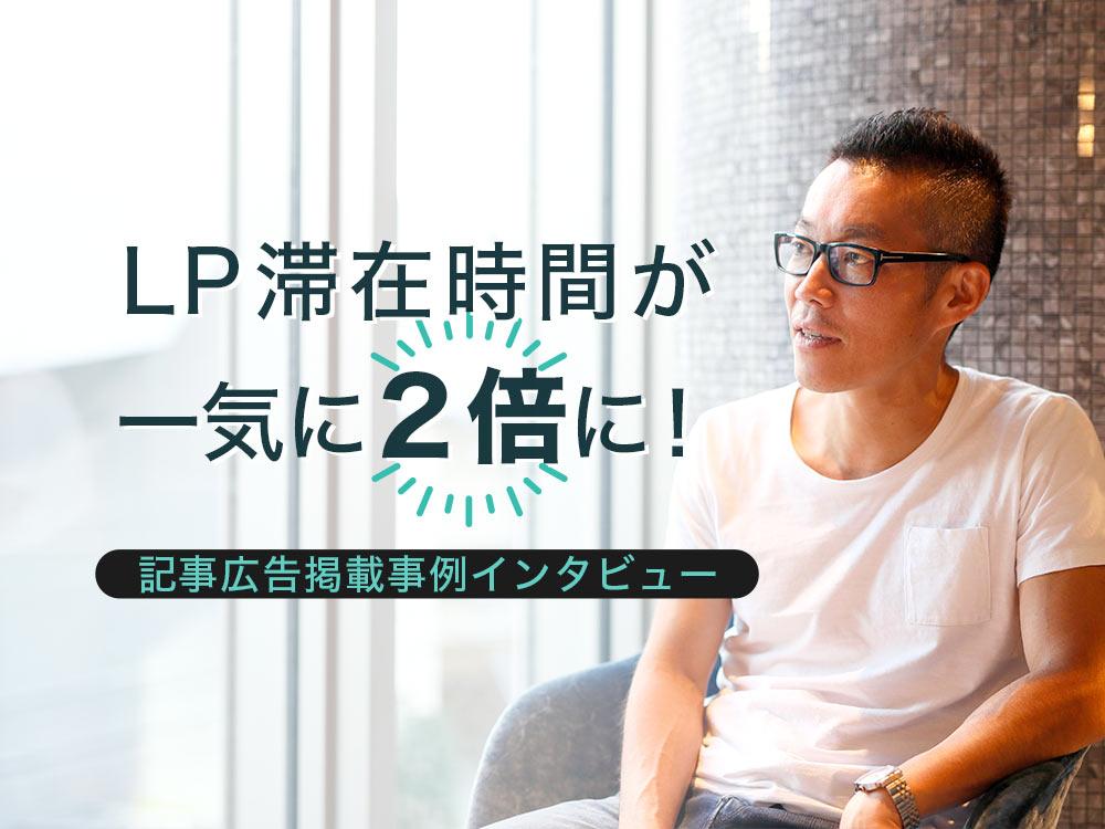 「LP滞在時間が一気に2倍に!」記事広告掲載事例インタビュー