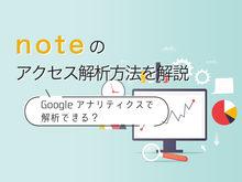 「noteのアクセス解析方法を解説。Googleアナリティクスで解析できる?」の見出し画像