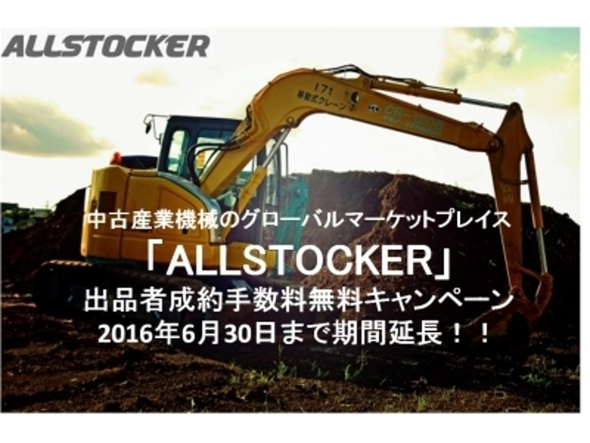 「中古産業機械のグローバルマーケットプレイス「ALLSTOCKER」 月間ユーザー2万人突破記念! 「出品者成約手数料無料キャンペーン」期間延長のお知らせ」の見出し画像