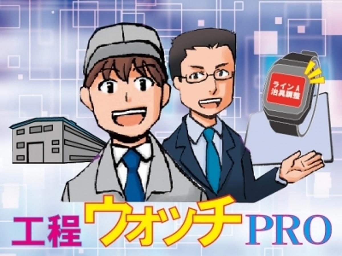 「【出展情報】第一回名古屋機械要素技術展に大阪のユニ・システムが出展。ウェアラブル品質管理で注目。」の見出し画像