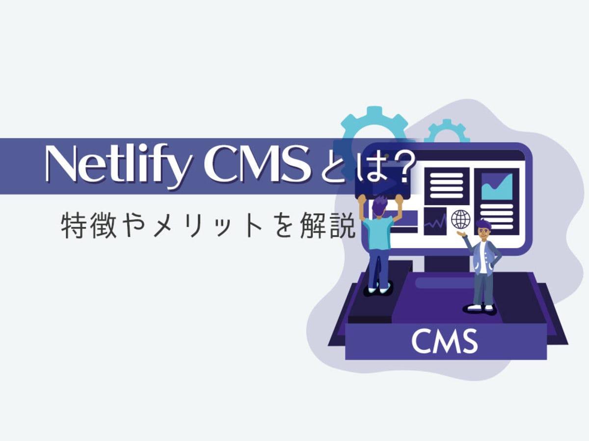 「Netlify CMSで静的サイト運営を円滑化!メリットや比較項目をチェック」の見出し画像