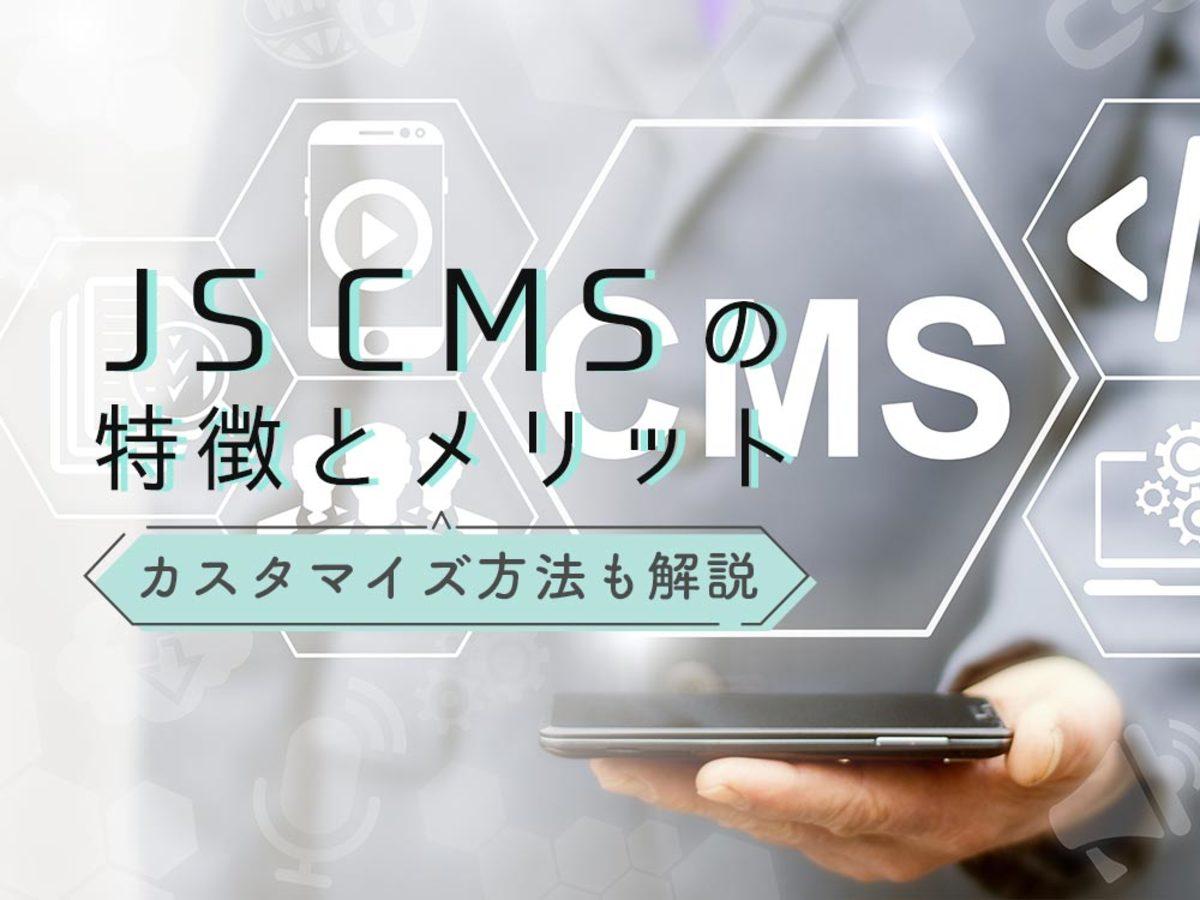 「シンプルなCMS「JS CMS」とは?特徴や基本的な使い方を解説」の見出し画像