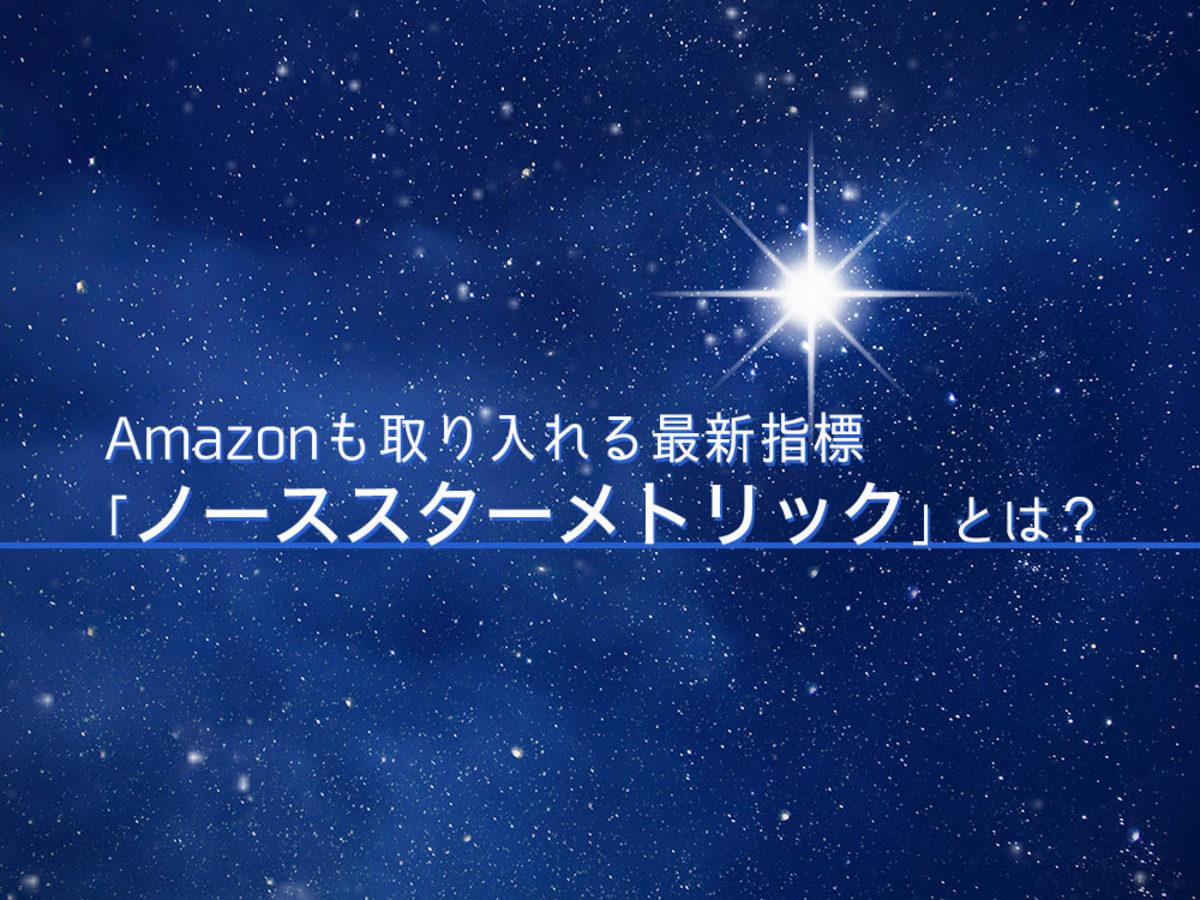 「Amazonも取り入れる最新指標「ノーススターメトリック」とは?」の見出し画像