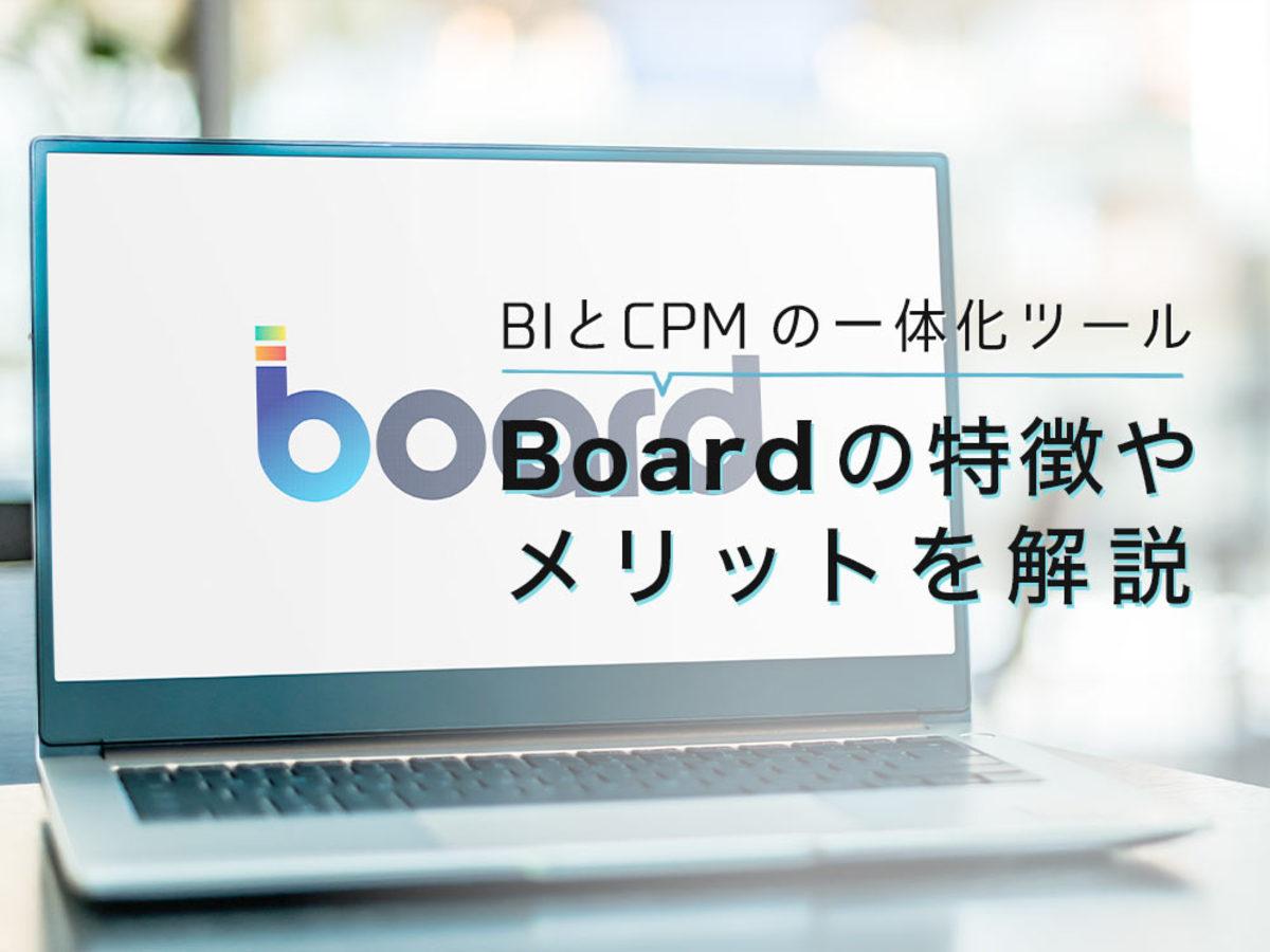 「BIとCPMが一体化したツール。Boardの特徴や導入事例を解説」の見出し画像