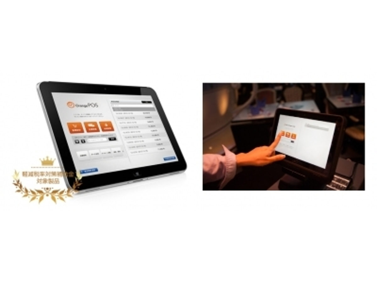 「2年連続 国内シェアNo1(※1)のタブレットPOSシステム「Orange POS」が軽減税率対策補助金対象サービスに指定」の見出し画像