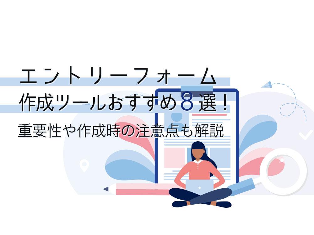 エントリーフォームのおすすめ作成ツール8選!作り方も紹介