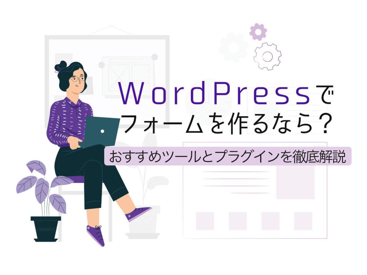 「WordPressでフォームを作るなら?おすすめのツールとプラグインを徹底解説」の見出し画像