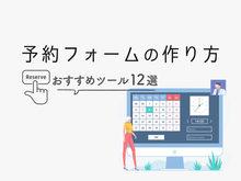 「【無料あり】予約フォームを作るおすすめツール12選、メリットを紹介」の見出し画像