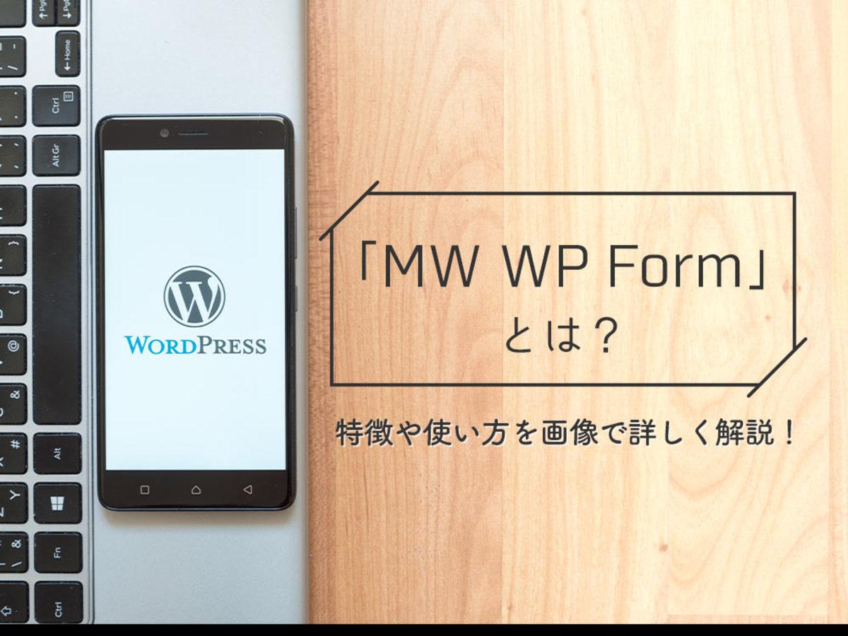 「「MW WP Form」の特徴と使い方を豊富な画像で紹介! 」の見出し画像
