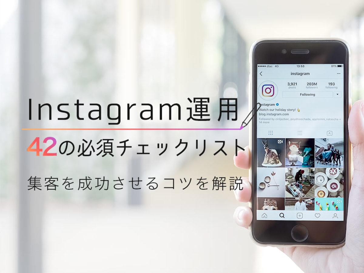 「Instagram運用42の必須チェックリスト!集客を成功させるコツを解説」の見出し画像