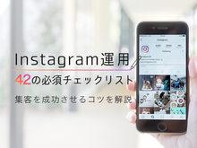 「Instagram運用42の必須チェックリスト|集客を成功させるコツを解説」の見出し画像