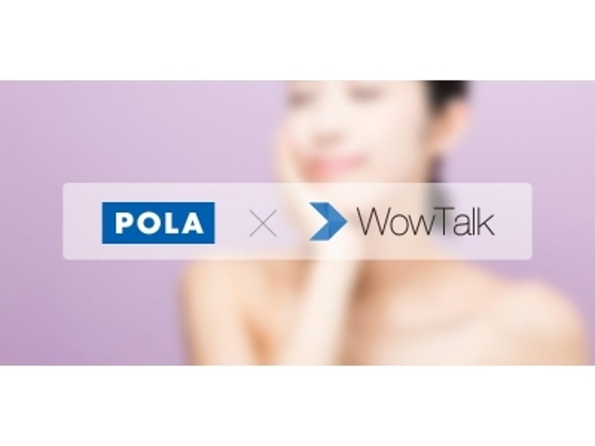 「ICT導入によるダイバーシティを推進!ポーラがビジネスチャット「WowTalk」を導入」の見出し画像