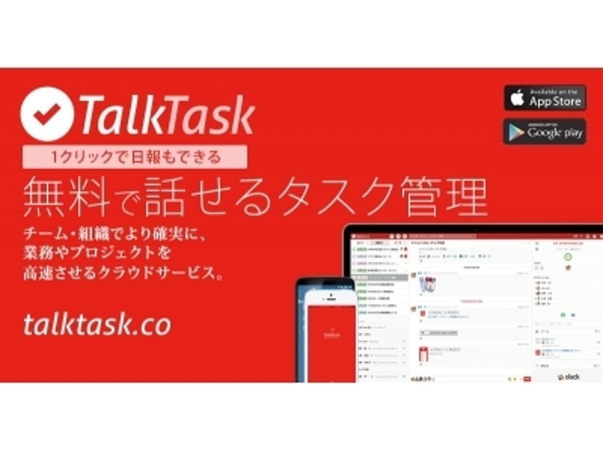 「1クリックで日報もできる、無料で話せるタスク管理「TalkTask(トークタスク)」をリリース」の見出し画像