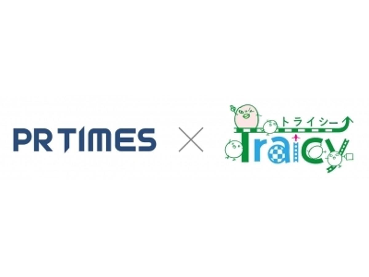 「PR TIMES、トラベルメディア「Traicy」へプレスリリースコンテンツを提供」の見出し画像