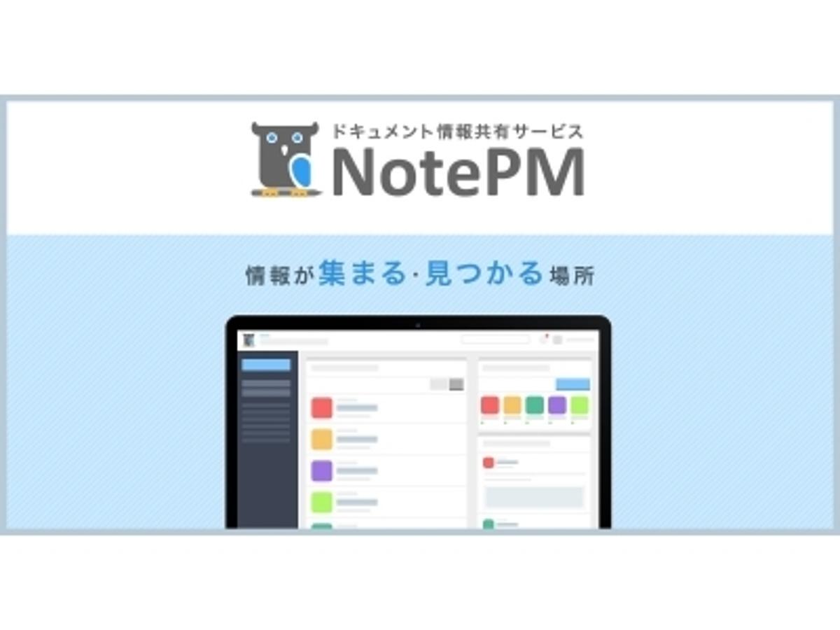 「ドキュメント情報共有サービス「NotePM」をリリース  ~ Markdown・アクセス権限・Wiki・スマホにも対応 ~」の見出し画像