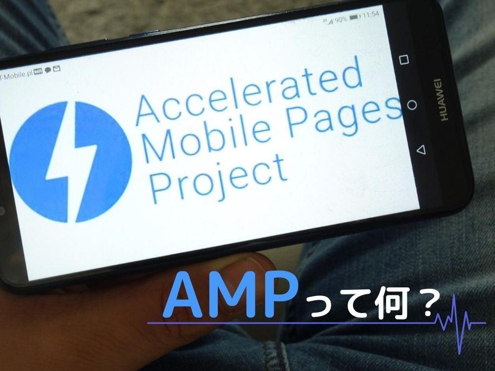 AMP(アンプ)とは?仕組みと対応方法を知って表示速度をアップ!