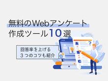 「無料のWebアンケート作成ツール10選と回答率を上げる3つのコツ」の見出し画像
