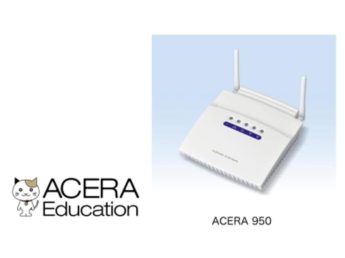 「フルノシステムズ、タブレット端末を活用したICT授業に、「安定・最速につながる」動画対応アクセスポイント「ACERA950」を発売。」の見出し画像
