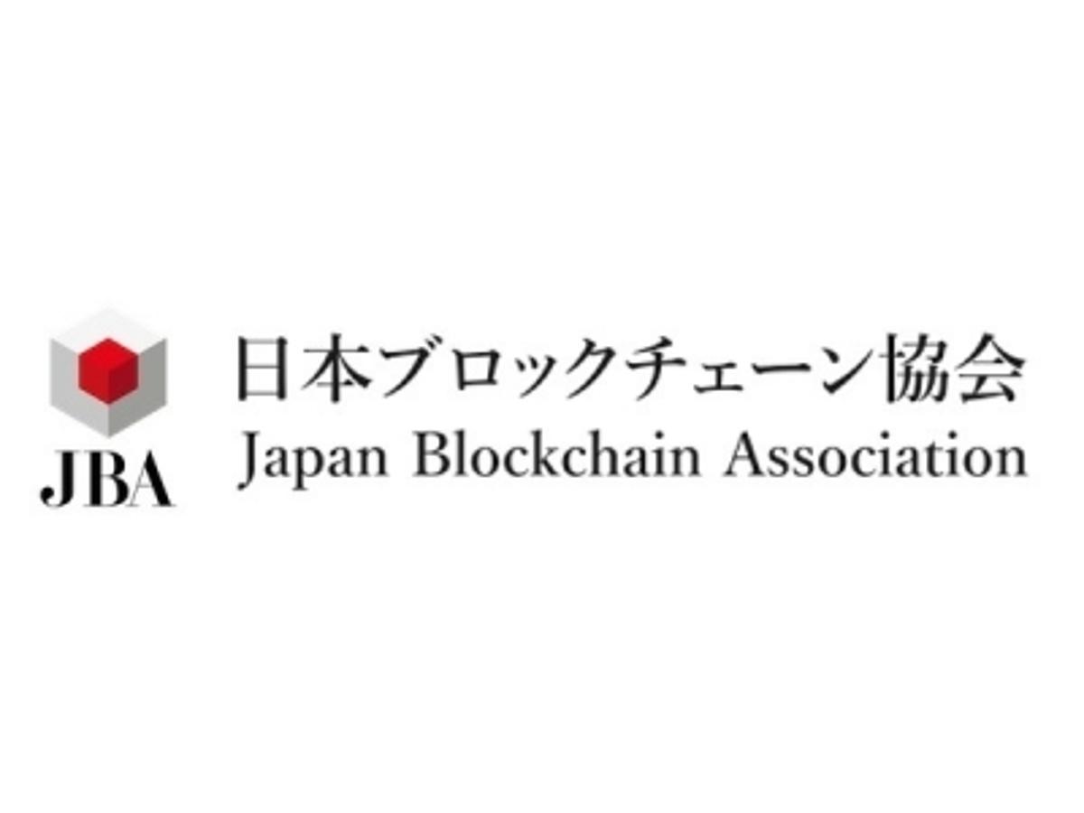 「ブロックチェーンの政策提言を行う日本ブロックチェーン協会(JBA)に参画 / FXトレード・フィナンシャル(FXTF)」の見出し画像