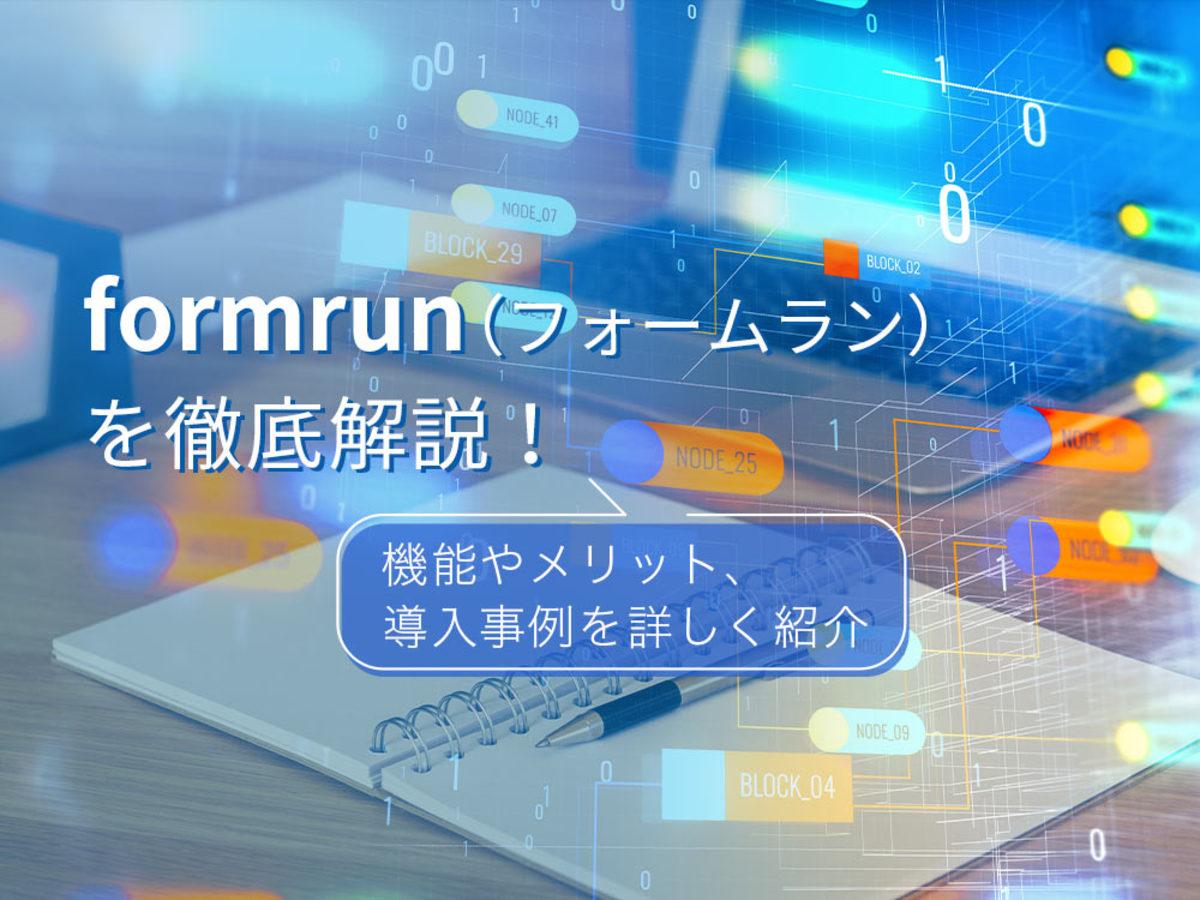 「formrun(フォームラン)の料金や使い方は?機能や導入事例も紹介 」の見出し画像