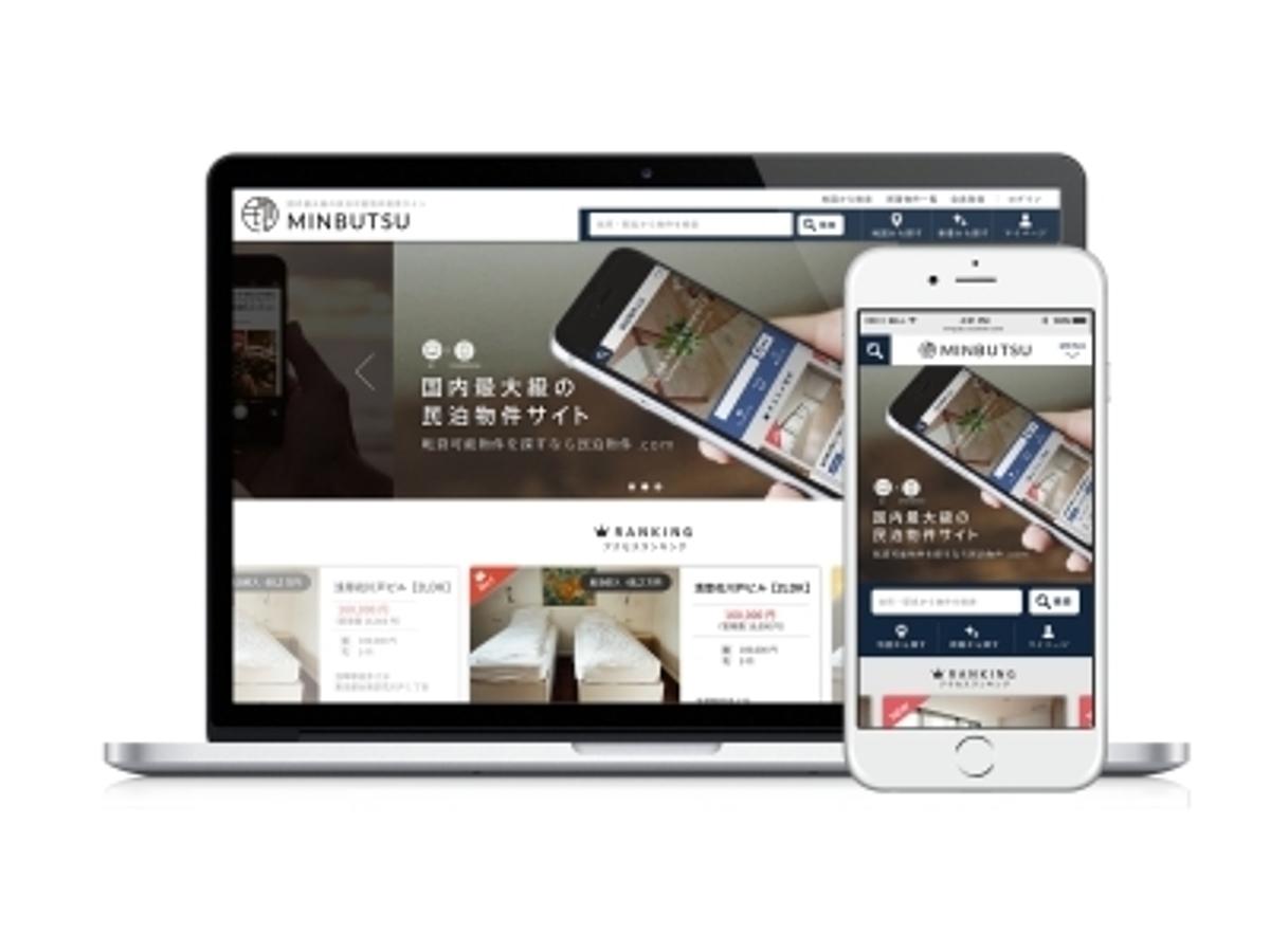 「民泊可能物件専門の不動産ポータルサイト「民泊物件.com」リリース!物件数1,000件以上、利用者数30,000名超と国内最大規模」の見出し画像