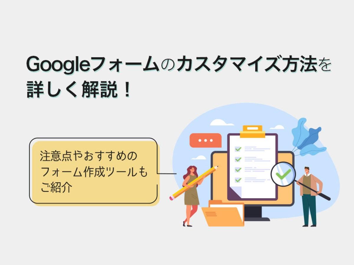「Googleフォームを編集画面からカスタマイズする方法とは?注意点も紹介!」の見出し画像