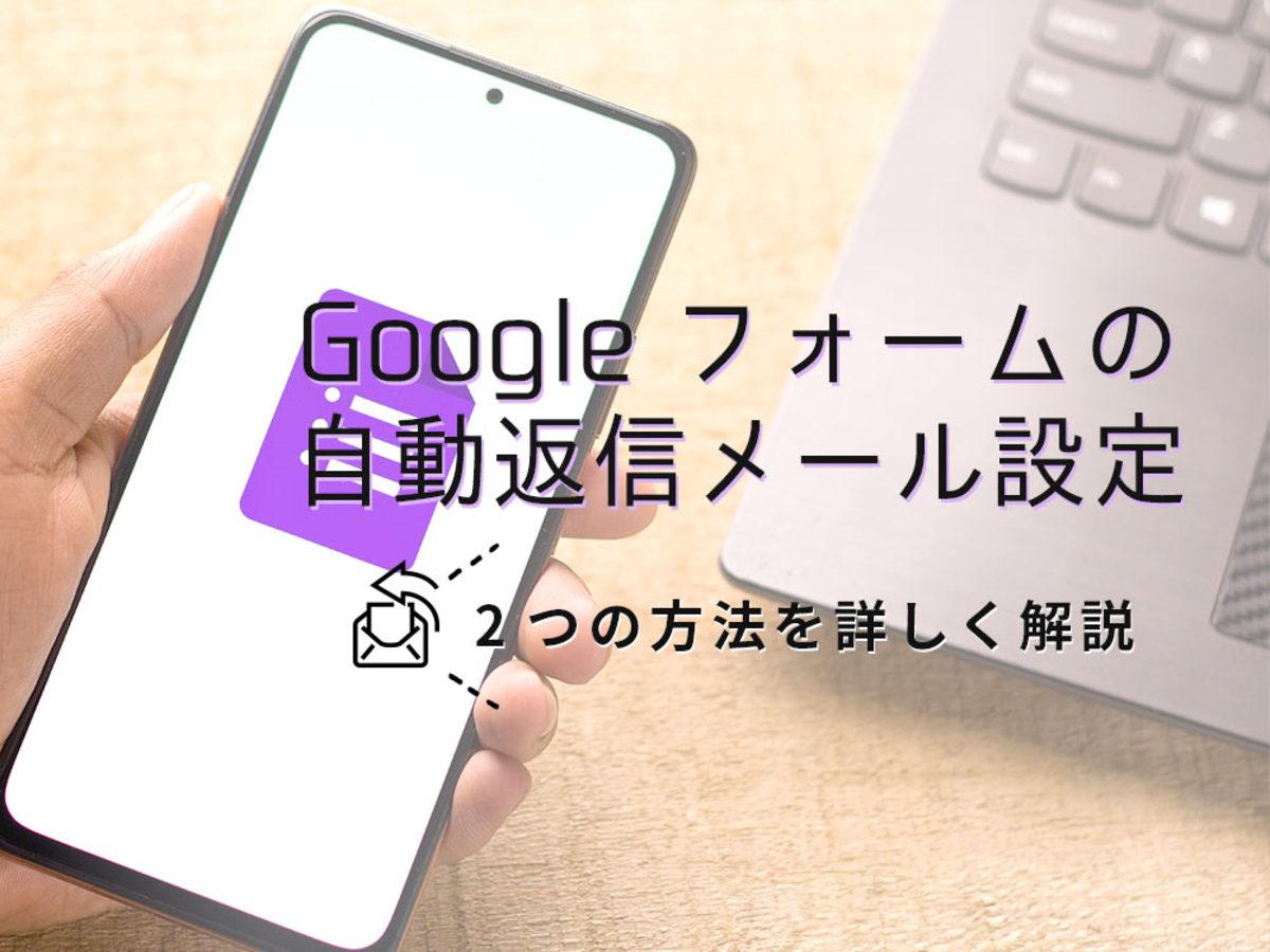 「【画像あり】Googleフォームで自動返信メールを設定する2つの方法」の見出し画像