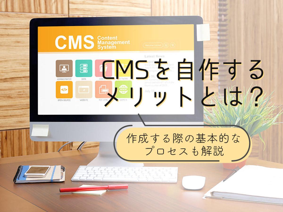 「CMSを自作するメリットとは?作成する際の基本的なプロセスも解説」の見出し画像