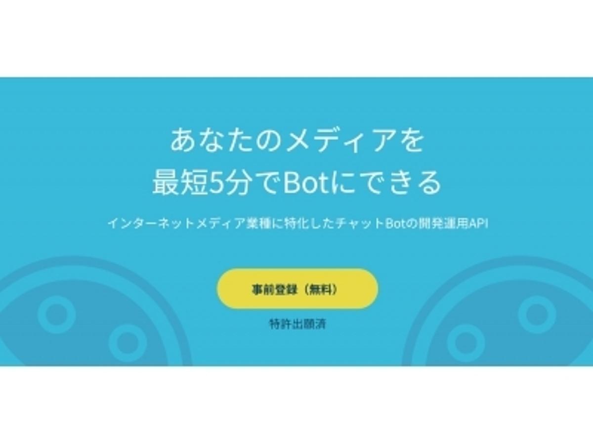「会話エンジン開発のZEALS「あなたのメディアを5分でチャットボットにできる-BOT TREE for MEDIA」発表」の見出し画像
