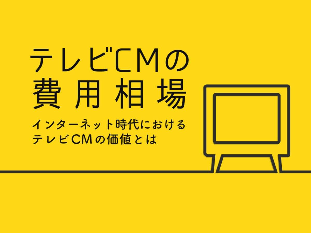 「テレビCMの費用相場を教えて!インターネット時代におけるテレビCMの価値とは」の見出し画像