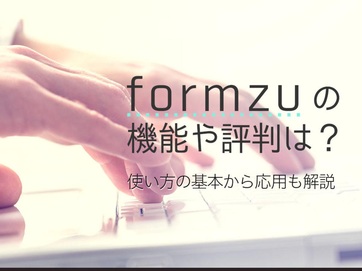 「formzu(フォームズ)の機能や評判を紹介|使い方の基本〜応用も解説」の見出し画像