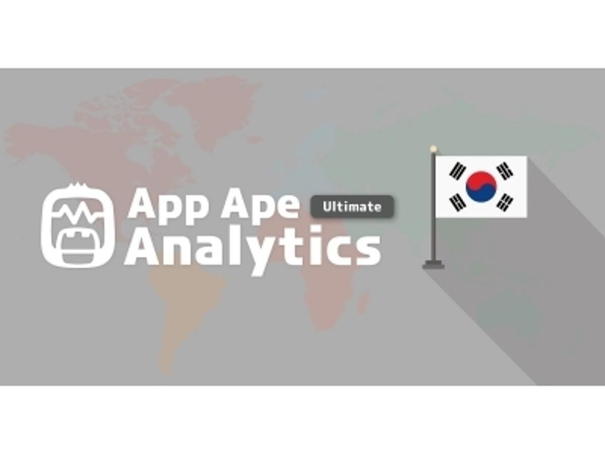 「アプリ市場分析ツール「App Ape Analytics」、海外対応のUltimate版サービス開始」の見出し画像