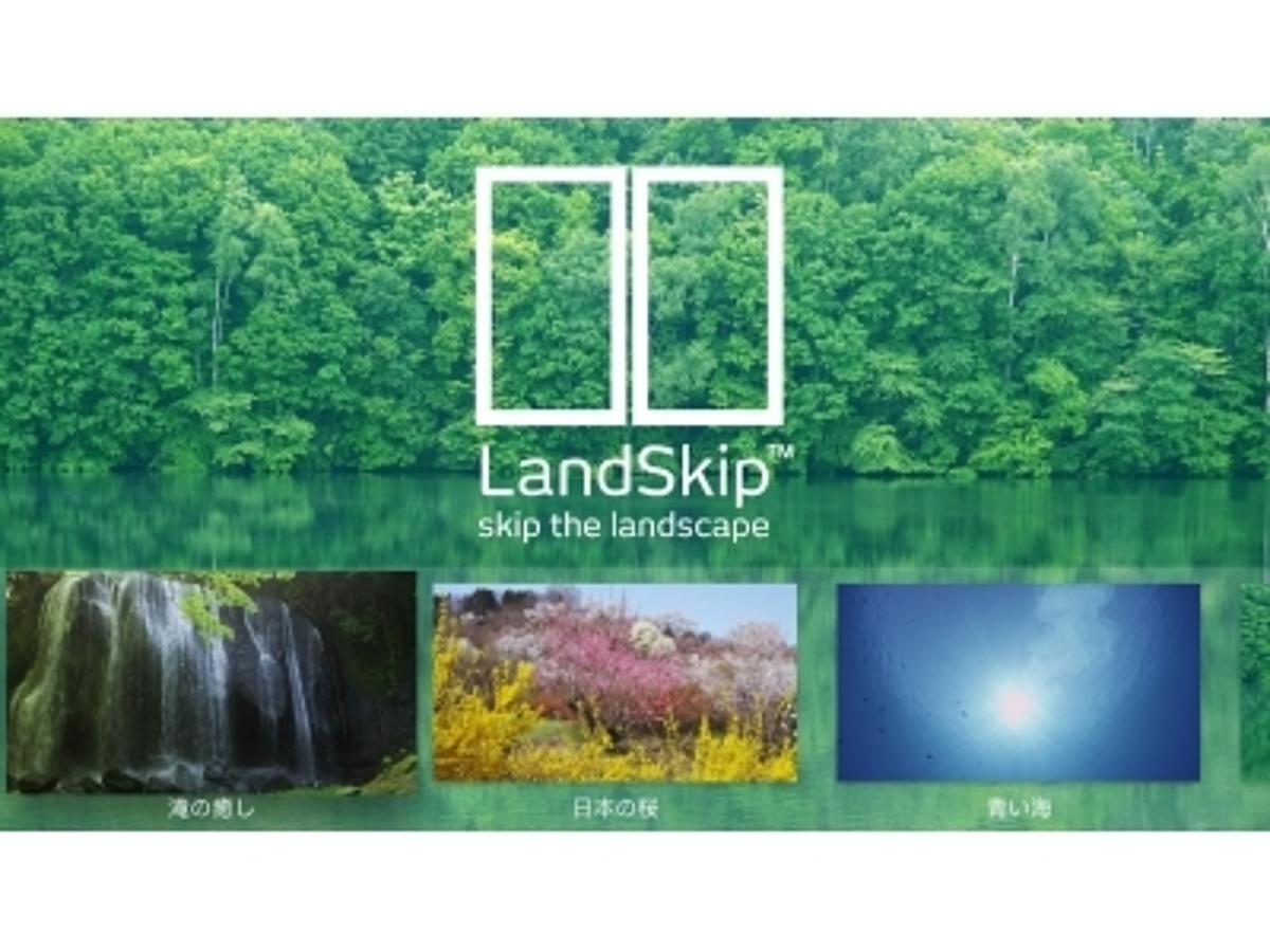 「LandSkip、Apple TV(R) に風景のテレビ視聴アプリを無料配信」の見出し画像
