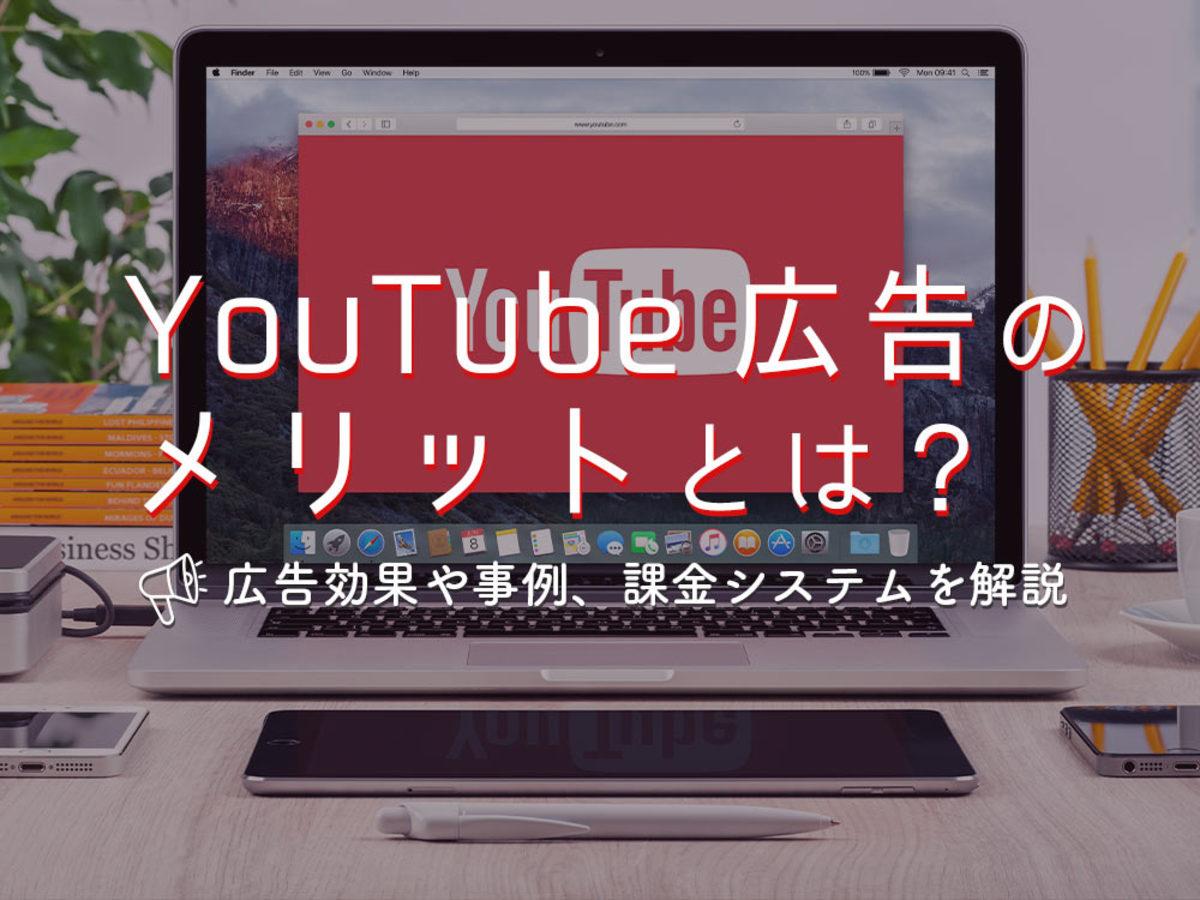 「YouTube広告のメリットとは?広告効果や事例、課金システムを解説」の見出し画像