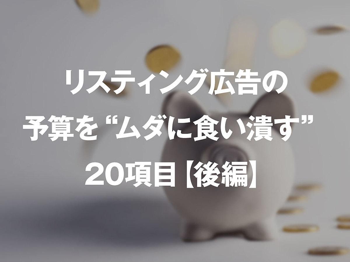 """「リスティング広告の予算を""""ムダに食い潰す"""" 20項目【後編】」の見出し画像"""