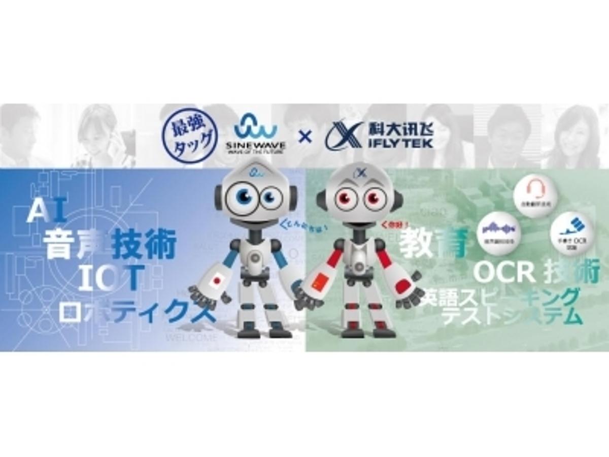 「音声技術研究開発の『サインウェーブ』、人工知能(AI) /音声技術の中国ベンチャー大手『アイフライテック(iFLYTEK)』との業務提携を締結、音声・人工知能(AI)コア技術の提供が可能に!」の見出し画像