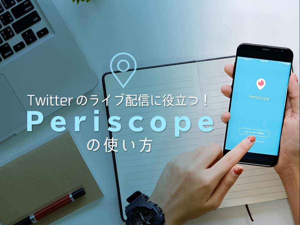 「Periscope(ペリスコープ)とは?Twitter(ツイッター)でライブ配信するまでの使い方を徹底解説」の見出し画像