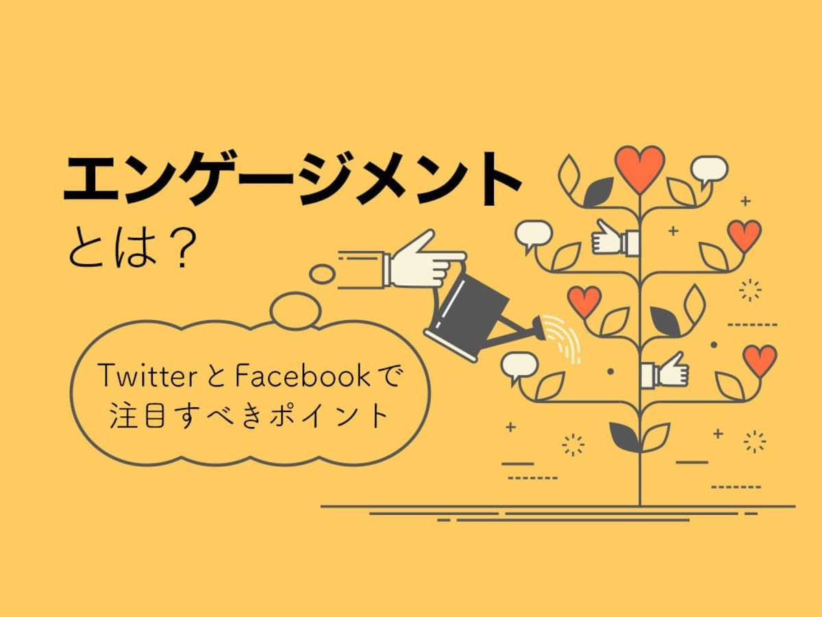 「エンゲージメントとは?Twitter(ツイッター)とFacebook(フェイスブック)で注目すべきポイント」の見出し画像