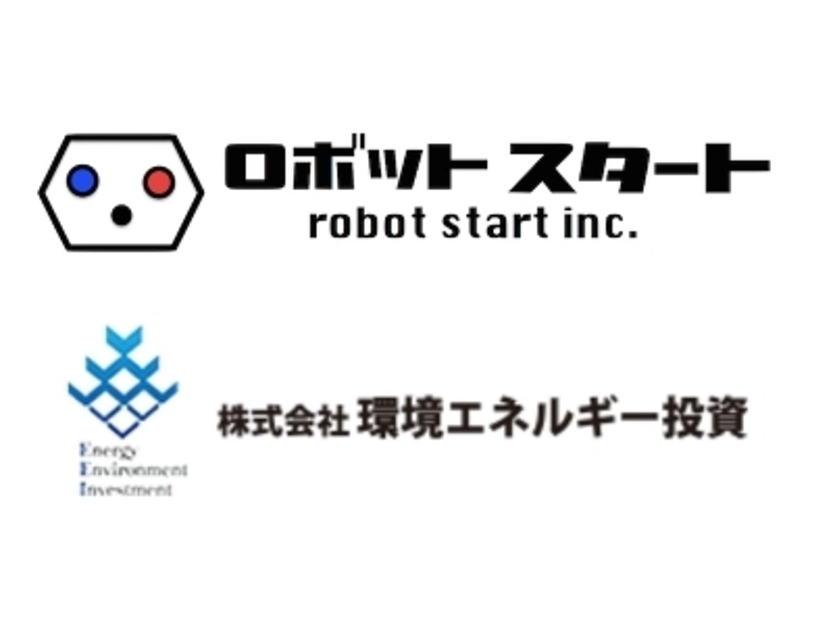 「ロボットスタート、環境エネルギー投資を引受先とする第三者割当増資で1億円の資金調達を完了」の見出し画像