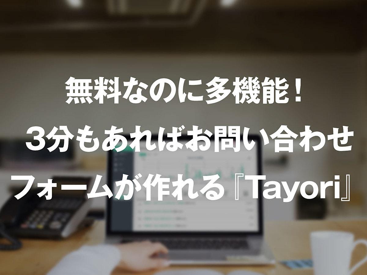 「無料なのに多機能! 3分もあればお問い合わせフォームが作れる『Tayori』」の見出し画像