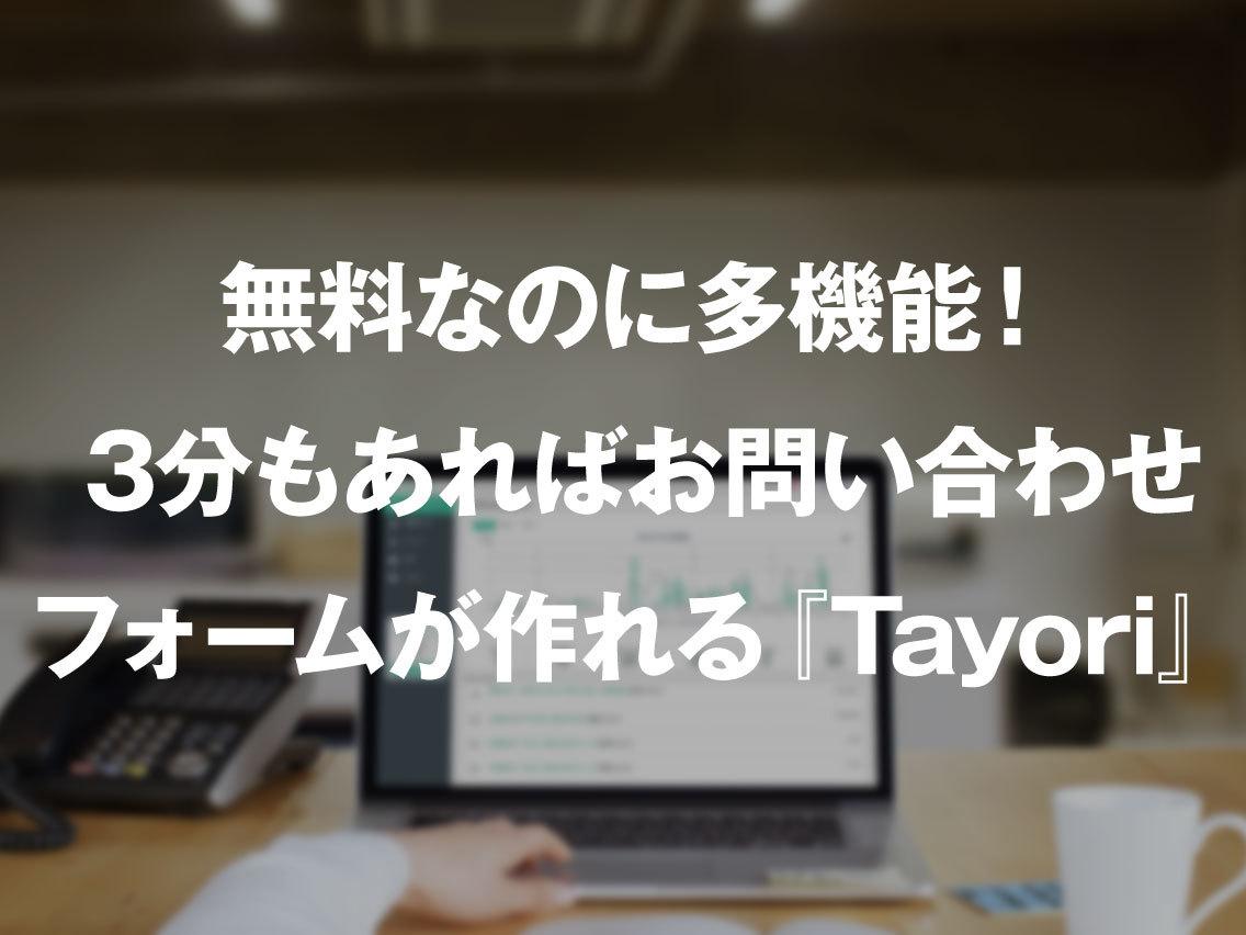 無料なのに多機能! 3分もあればお問い合わせフォームが作れる『Tayori』