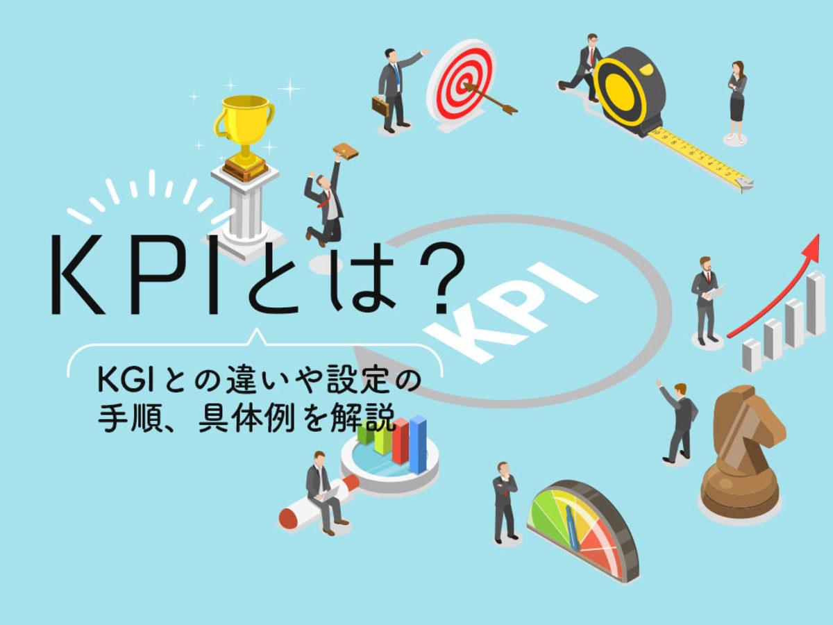 「KPIとは?KGIとの違いや設定の手順、具体例を解説」の見出し画像