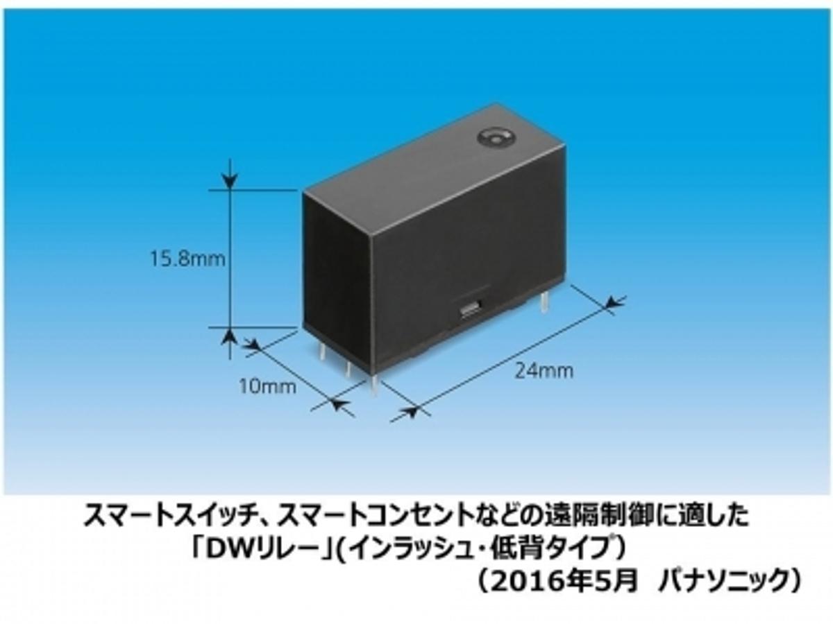 「スマートスイッチ、スマートコンセントなどの遠隔制御に適した「DWリレー」を製品化」の見出し画像