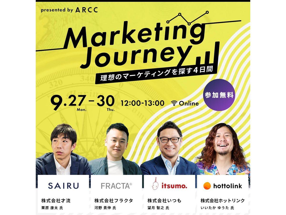 「データマーケティングを探究するメディア「ARCC」1周年記念!理想のマーケティングを探すオンラインイベント「Marketing Journey」を開催」の見出し画像