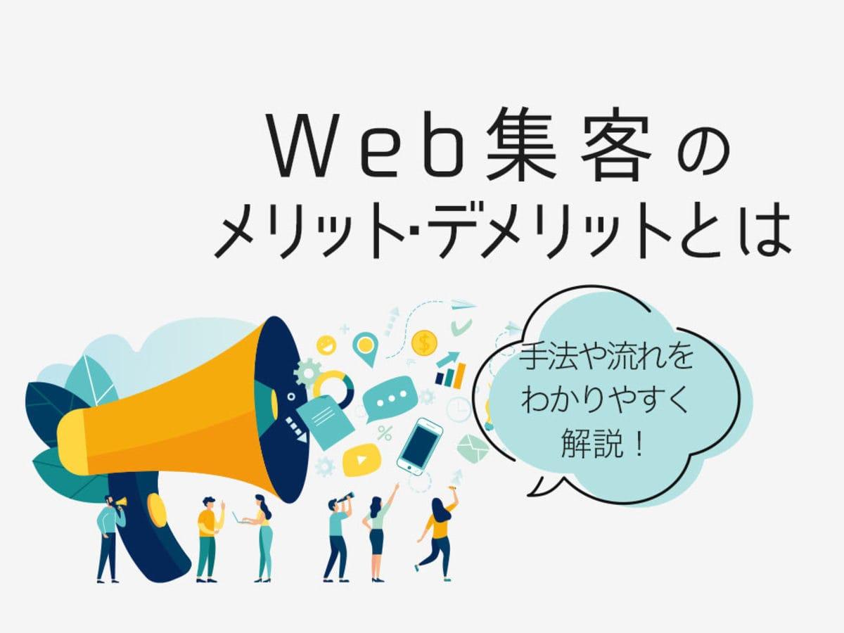 「Web集客の意味や手法、流れなどをわかりやすく解説!」の見出し画像