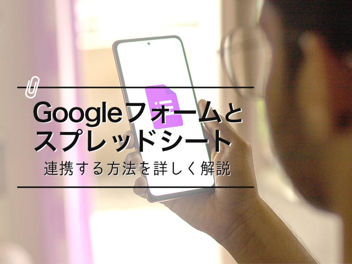 「Googleフォームで作った入力フォームとスプレッドシートを連携する方法 」の見出し画像