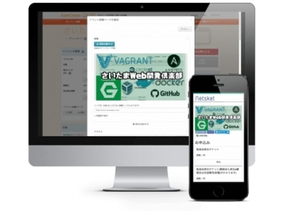 「イベント管理サービス「EventCreate(イベントクリエイト)」導入実績が200アカウント突破」の見出し画像