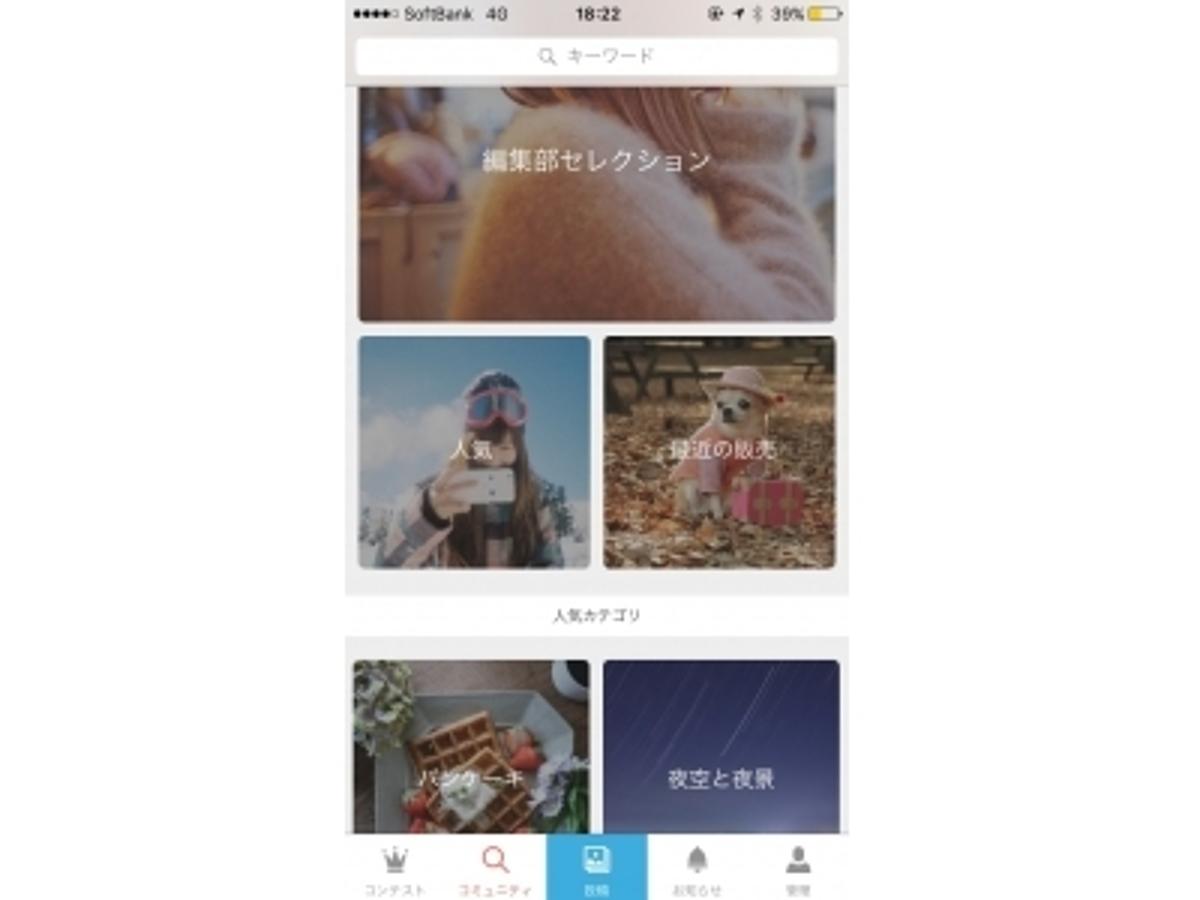 「オプトグループのオプトインキュベート、スマホ写真のマーケットプレイス『Snapmart』の提供開始」の見出し画像