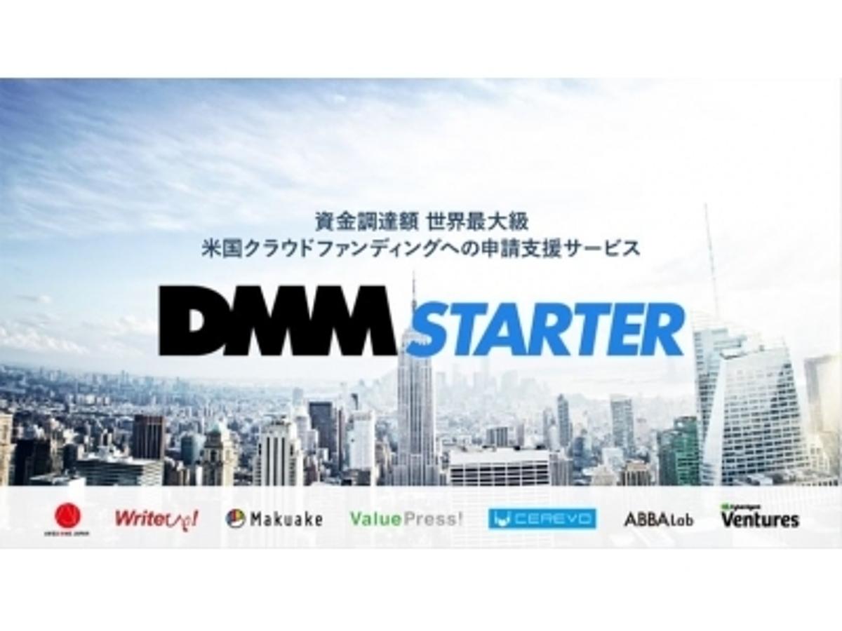 「DMM.comが7社と業務連携海外クラウドファンディング支援サービス「DMM Starter」(ディーエムエムスターター)をリリース」の見出し画像