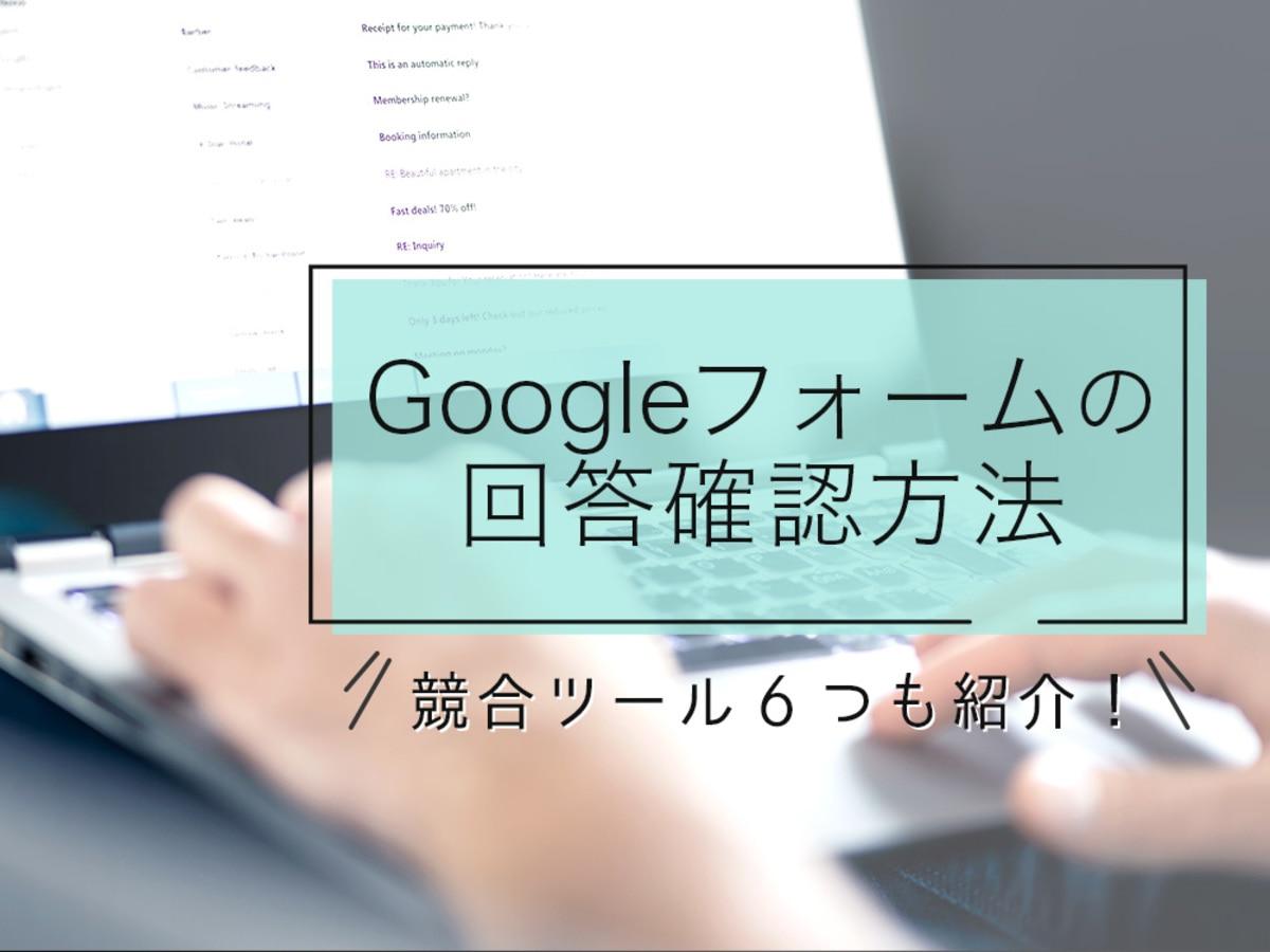 「Googleフォームの回答を確認する方法・競合ツール6つを紹介 」の見出し画像